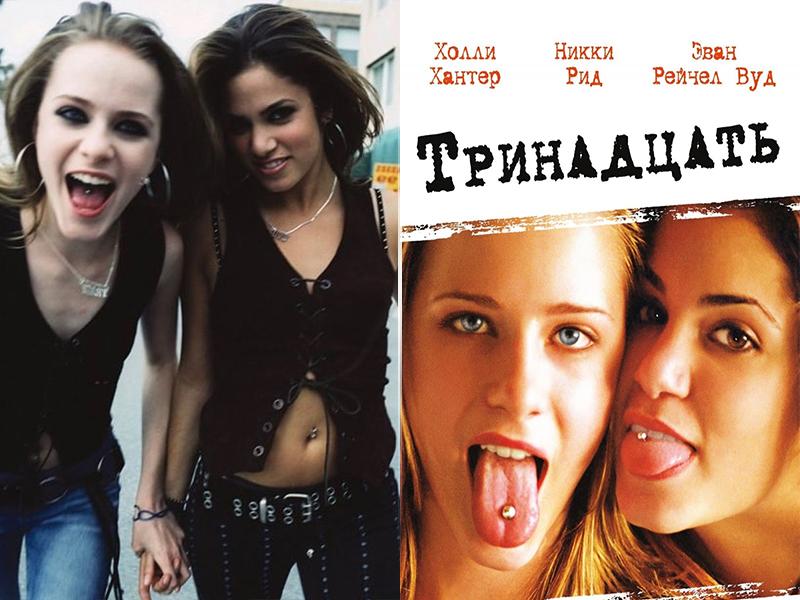 6 лучших фильмов о подростках, похожих на «Дрянные девчонки»