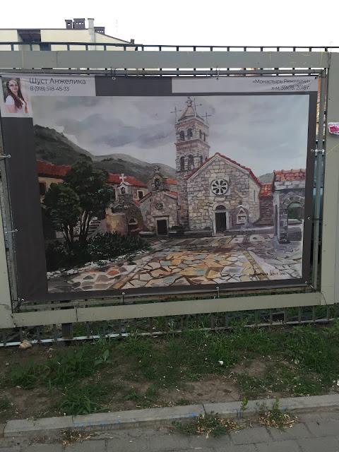 режевичи_черногория