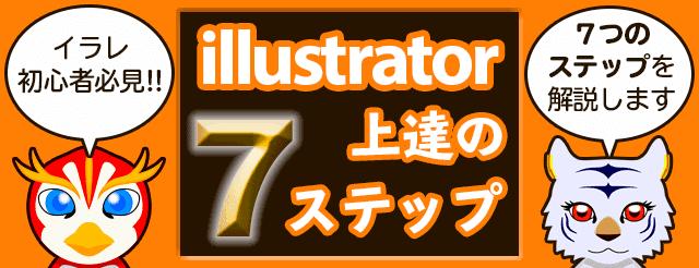 illustrator初心者のための イラレ上達の7ステップ