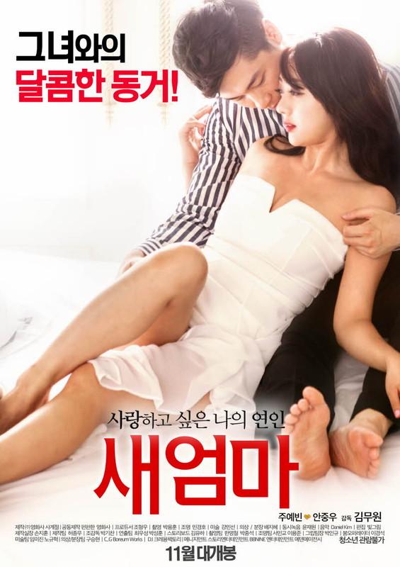 Stepmom 2016 Full Korea 18+ Adult Movie Online Free