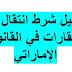 التسجيل شرط انتقال ملكية العقارات في القانون الإماراتي