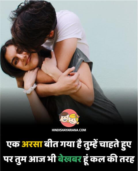 boy and girl with romantic shayari