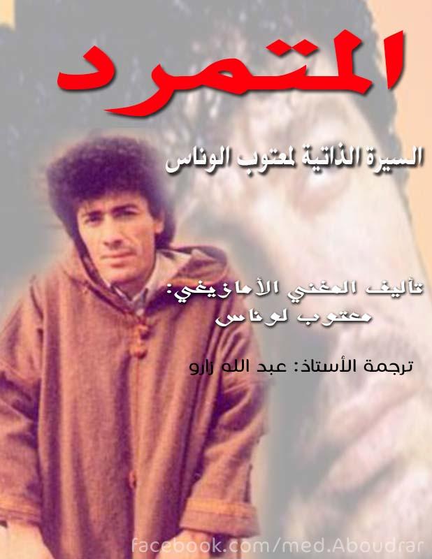 تحميل كتاب المتمرد، السيرة الذاتية لمعتوب الوناس - النسخة العربية pdf