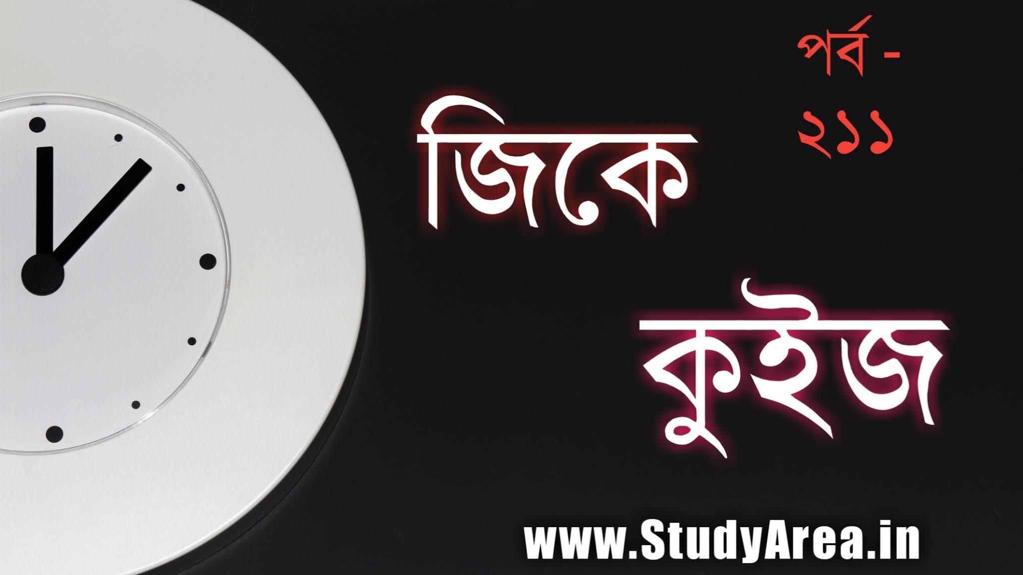 GK Mock Test in Bengali Part -211