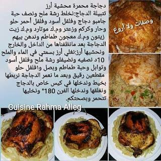 oum walid wasafat ramadan 2021 وصفات ام وليد الرمضانية 135