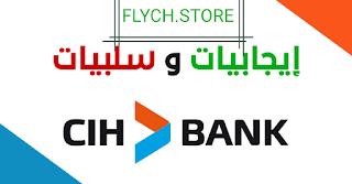 CIH Bank بطاقات بنكية. تشكيلة واسعة من البطائق البنكية لتلبية جميع احتياجاتكم. اكتشفوا بطائقنا. باقات. توفير المال مع باقاتنا. اكتشفوا ...