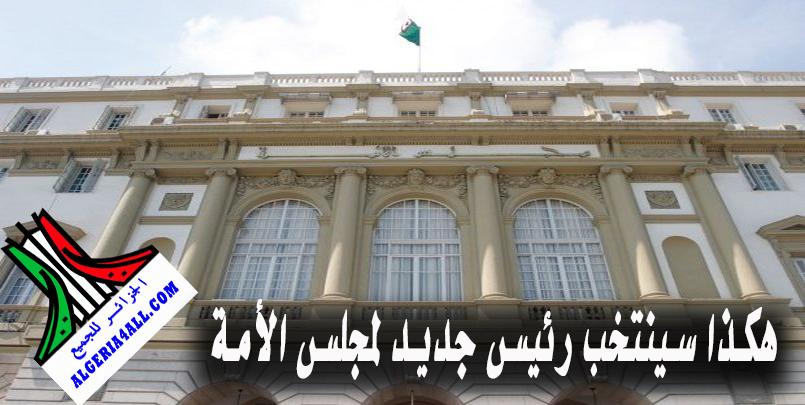 صور مجلس الأمة الجزائري