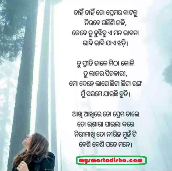 odia love kabita image download
