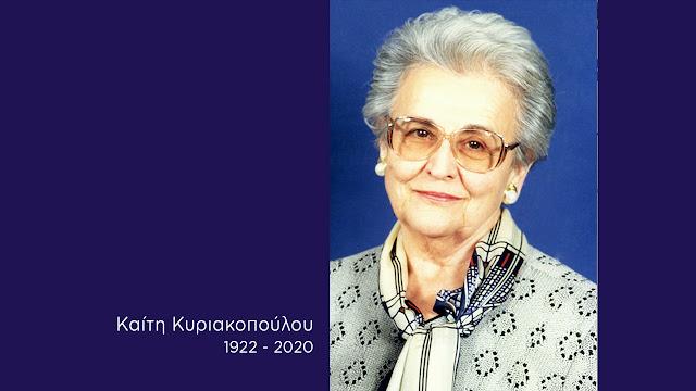 Το ΦΟΥΓΑΡΟ αποχαιρετά την Καίτη Κυριακοπούλου !