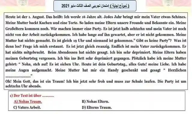 امتحان الوزارة التجريبي فى اللغة الالمانية بالاجابات (مايو) للصف الثالث الثانوى 2021 الثانوية العامة