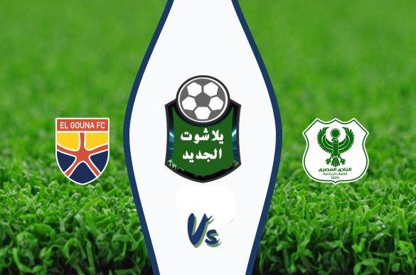 نتيجة مباراة المصري والجونة اليوم الأربعاء 29-01-2020 الدوري المصري