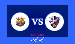 موعد مباراة برشلونة القادمة