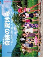 (Re-upload) ZUKO-066 ZUKOBAKO 奇跡の夏休み ~素人男性達が過ごした夢の1日~