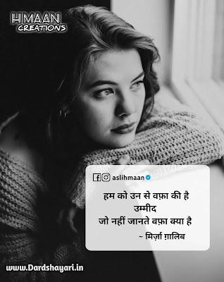Bewafa shayari, love sad shayari, Hindi sad love sms for girlfriend, alone boy sad Shayari In Hindi, 2 line shayari
