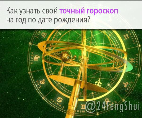 Как узнать свой точный гороскоп на год по дате рождения?