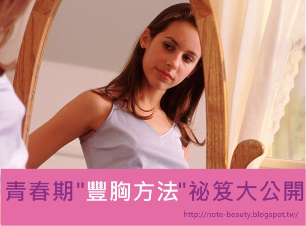 青春期豐胸方法秘笈大公開