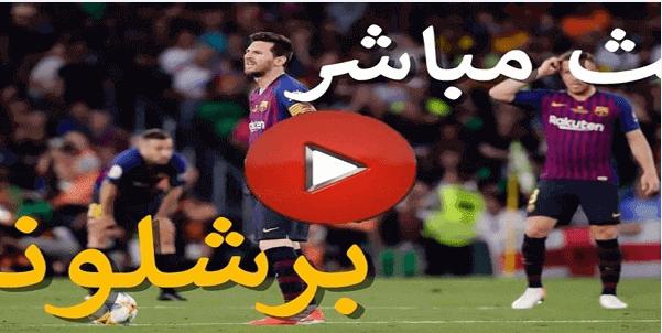 مشاهدة مباراة برشلونة وكورنيا بث مباشر كأس ملك إسبانيا cornella vs barcelona