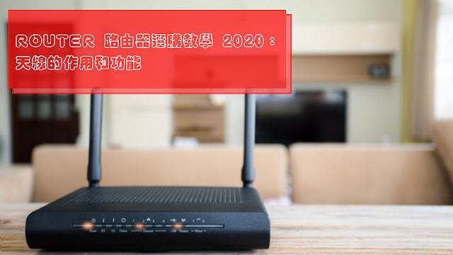 ROUTER 路由器選購教學 2020:天線的作用和功能