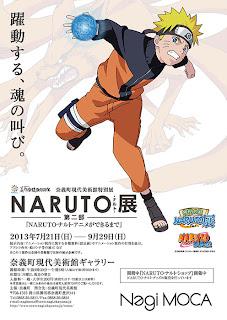 奈義の里・NARUTO-ナルト-展 アニメができるまで!
