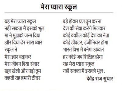 Short Poem on My School in Hindi