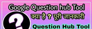 Google Question Hub क्या है - What is google question hub in hindi