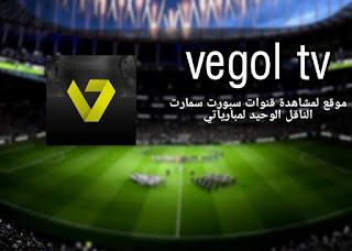 تطبيق vegol tv