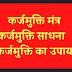 कर्जमुक्ति साधना | कर्जमुक्ति का उपाय | कर्जमुक्ति मंत्र |  Karjmukti Sadhna |