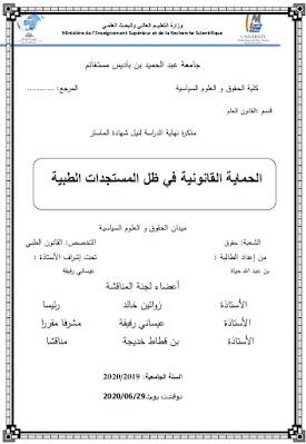 مذكرة ماستر: الحماية القانونية في ظل المستجدات الطبية PDF