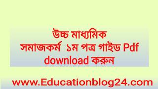 উচ্চ মাধ্যমিক সমাজকর্ম  ১ম পত্র গাইড Pdf download