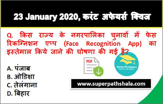 Daily Current Affairs Quiz in Hindi 23 January 2020