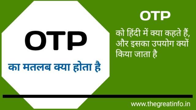 OTP क्या होता है और इसका इस्तेमाल क्यों किया जाता है | OTP full form in Hindi