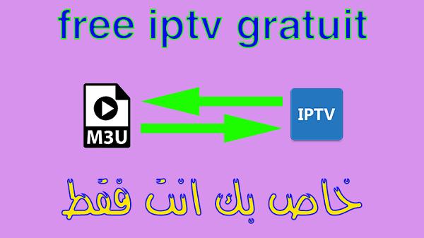أقوى موقع للحصول على سيرفر IPTV في 2020 احصل عليه مجانا
