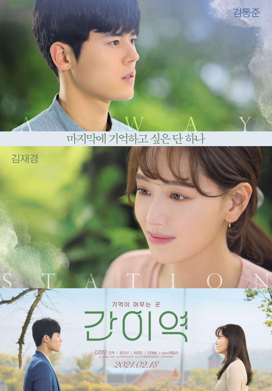 A Way Station 2021 South Korea Kim Jung-min Kim Dong-jun Kim Jae-kyung Yoon Yoo-sun  Drama, Romance