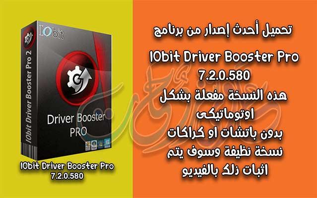 لقد نال برنامج  Driver Booster Pro ثقة الكثير من مستخدمين الكمبيوتر، حيث انا برنامج Driver Booster Pro منذ بداية استخدامه له بنسخته القديمة driver booster 6 ومرورا بكل اصدارتة  Driver Booster 6.1 ثم Driver Booster 6.4، ثم بعد ذلك ظهر اصدار Driver Booster 6.5، حتى الوصول الى العملاق Driver Booster Pro 7.