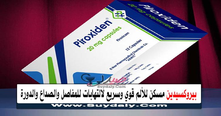 بيروكسيدين Piroxiden كبسول مسكن للألم لالتهابات للمفاصل