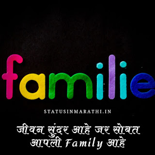 Family Relationship Status In Marathi