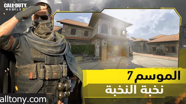 تحميل لعبة Call of Duty®: Mobile - نخبة النخبة للأيفون والأندرويد التحديث الجديد