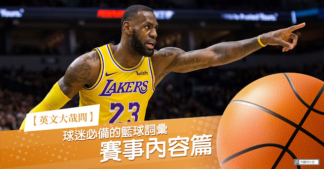 NBA Offense Defense Action Strategy 進攻 防守 動作 戰術