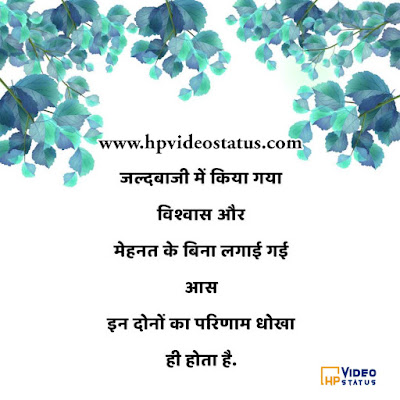 Find Hear Best Sad Status About Life With Images For Status. Hp Video Status Provide You More Sad Status For Visit Website.