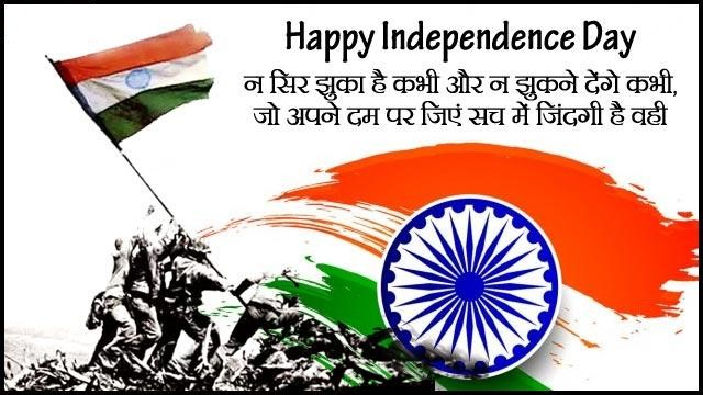 Happy independence day shayri quotes in Hindi