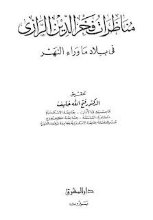 مناظرة فخر الدين الرازي في بلاد ما وراء النهر - فتح الله خليفة