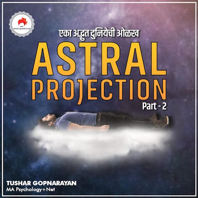 Astral Projection - एका अद्भुत दुनियेची ओळख    भाग २    Psychology