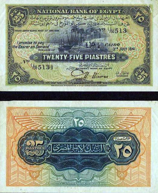 25 قرش ساغ مصري عملة ورقية اصدار سنة 1941 ميلادي