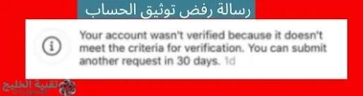 رسالة رفض توثيق الحساب من instagram