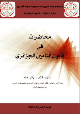 محاضرات في قانون التأمين الجزائري من إعداد د. سوالم سفيان PDF