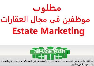 وظائف السعودية مطلوب موظفين في مجال العقارات Estate Marketing