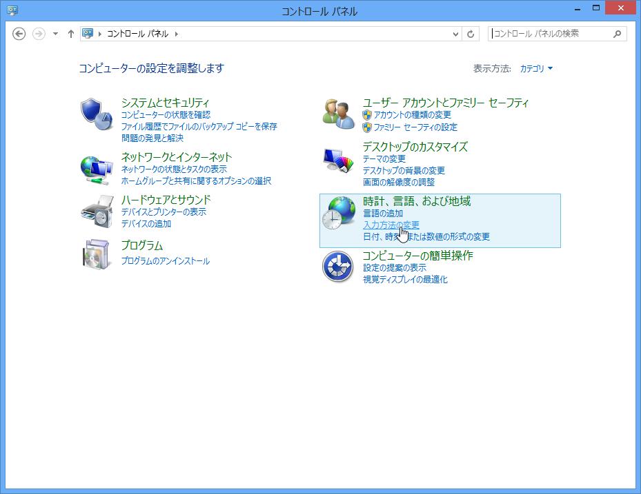 Windows 8 文字入力の切り替えと言語バーの設定 -1