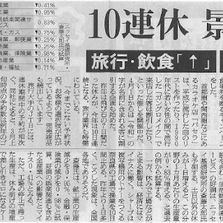 【新聞掲載】朝日新聞にカラオケパセラが紹介されました