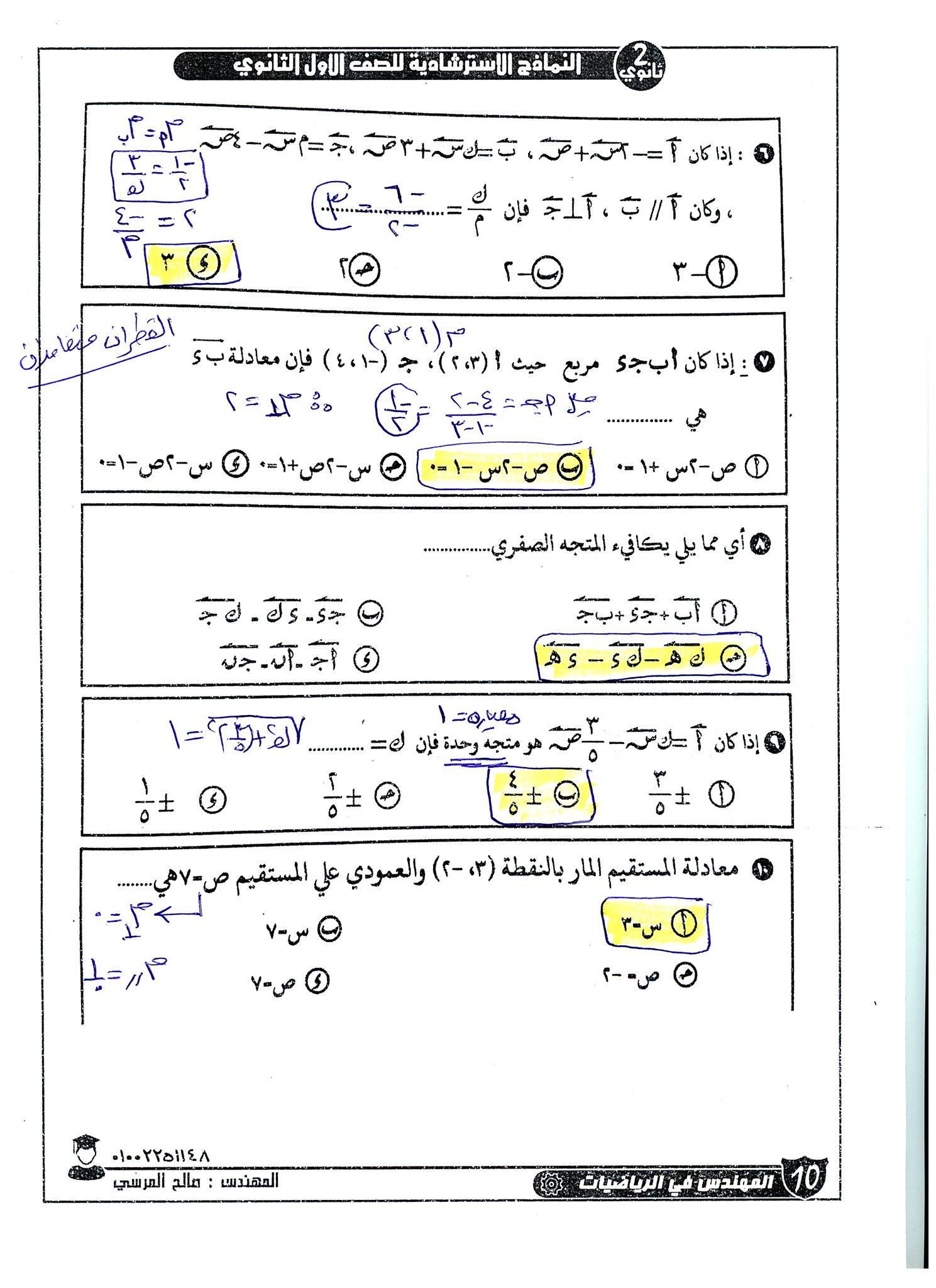 مراجعة ليلة الامتحان رياضيات للصف الأول الثانوي ترم ثاني.. ملخص كامل متكامل للقوانين و حل النماذج الاسترشادية 16