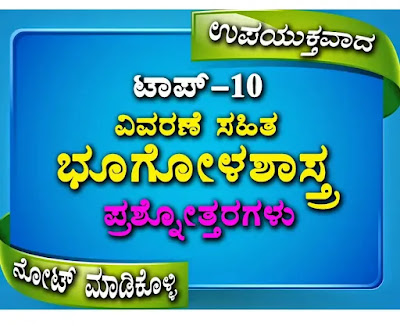 Top-10 Geography Question Answers in Kannada for All Competitive Exams-01